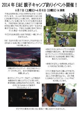 2014 年 E&E 親子キャンプ釣りイベント開催!