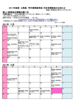 詳しい説明会の情報の調べ方 2011年 12月 2011年後期