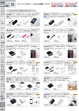 スマートフォン(iPhone / Android)充電器・アダプタ