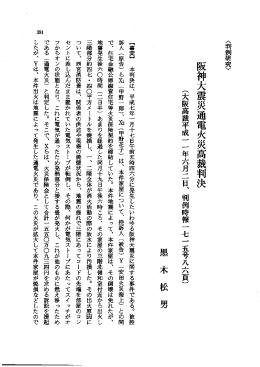 阪神大震災通電火災高裁判決 (大阪高裁平成一 一年六月二日、 判例