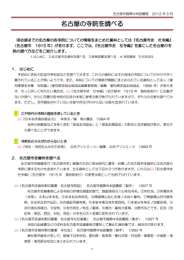 名古屋の寺院を調べる [2012年3月作成] (PDF形式