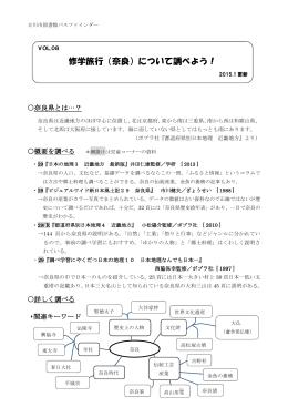 修学旅行(奈良)について調べよう!