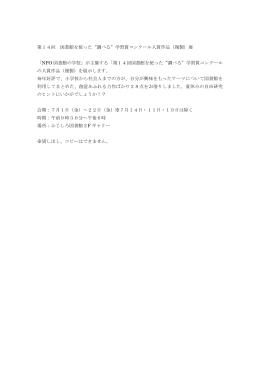 """第14回 図書館を使った""""調べる""""学習賞コンクール入賞作品(複製)展"""