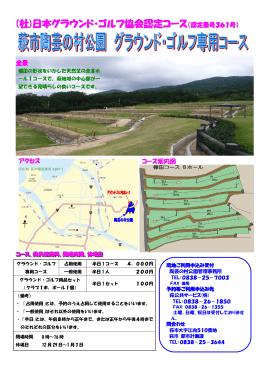 (社)日本グラウンド・ゴルフ協会認定コース