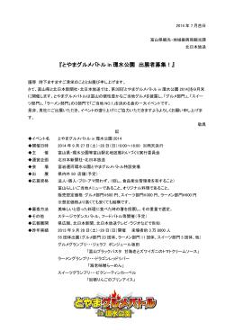 『とやまグルメバトル in 環水公園 出展者募集!』