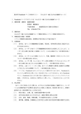利用ポリシー [76KB pdfファイル]