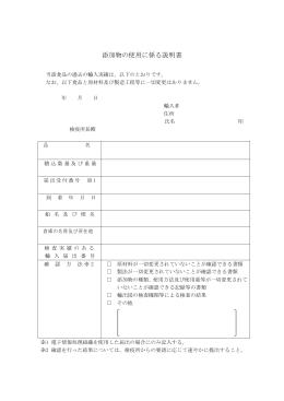 別紙:添加物の使用に係る説明書 - FORTH|厚生労働省検疫所