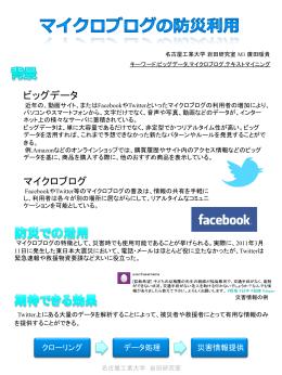 ビッグデータ マイクロブログ - 名古屋工業大学岩田彰研究室WebSite