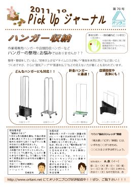 http://www.oritani.net にてオリタニブログ好評配信中!!ぜひ、ご覧