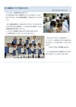 新人看護師のブログが始まります。 平成 25 年5月30日