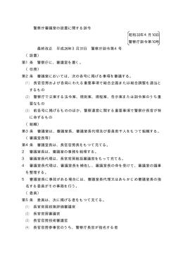 警察庁審議室の設置に関する訓令