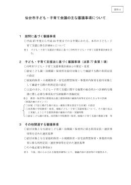 資料4 仙台市子ども・子育て会議の主な審議事項について【PDF194KB】