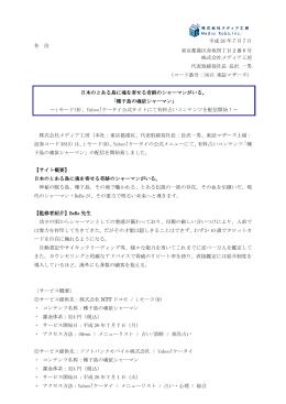 Yahoo!ケータイ公式サイトにて有料占いコンテンツを配信開始!~(PDF)