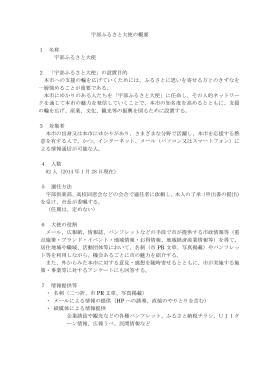 宇部ふるさと大使の概要(PDF:84KB)