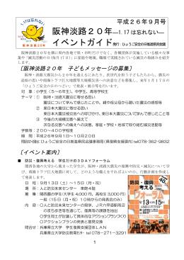 イベントガイド9月号 - 1.17は忘れない ひょうご安全の日公式サイト