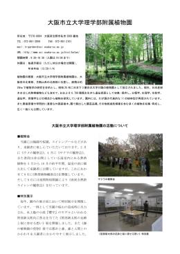 大阪市立大学理学部附属植物園の活動について(PDFファイル)