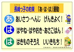長崎っ子の約束 「あ・は・は」運動