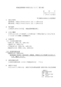 東海道新幹線の車両火災について(第5報) 1 発生日時等 覚知時刻