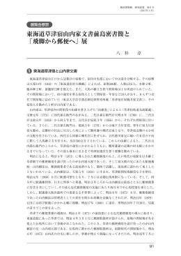 東海道草津宿山内家文書前島密書簡と 「飛脚から郵便へ」展