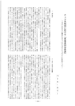 チェ コ共和国に於ける 『東海道四谷圭火火