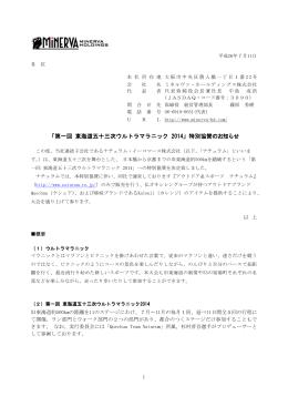 「第一回 東海道五十三次ウルトラマラニック 2014」特別協賛のお知らせ