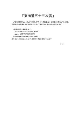 「東海道五十三次賞」