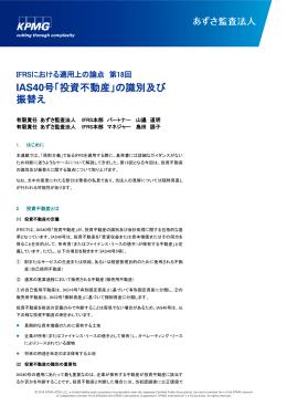 IAS40号「投資不動産」の識別及び 振替え