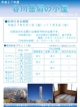 平成27年度シーズン谷川岳肩の小屋・平標山の家の運営案内