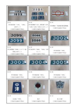 24-01 24-02 24-03 車号板前面「1102」「1802」 2枚セット (大阪市交通