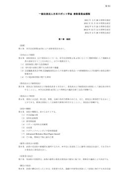 一般社団法人日本ロボット学会 表彰委員会規程