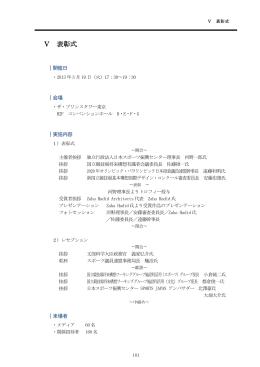 Ⅴ 表彰式 - 日本スポーツ振興センター
