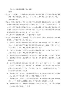 さいたま市施設修繕業者選定要綱 (趣旨) 第1条 この要綱は、市が発注