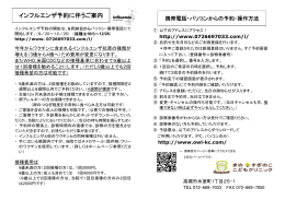 Microsoft Word Viewer - shujii-leaflet