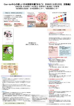 ③ポスター(来嶋ほか) - JF日本語教育スタンダード