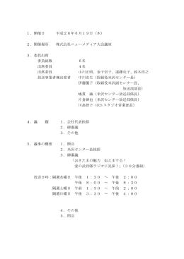 1.開催日 平成26年6月19日(木) 2.開催場所 株式会社ニューメディア