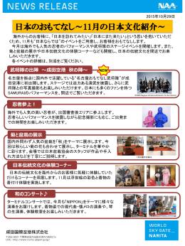 日本のおもてなし~11月の日本文化紹介~