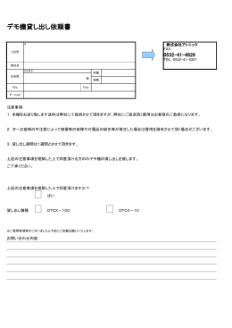 DTCXデモ機貸し出し依頼書