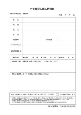 デモ機貸し出し依頼書(PDF)