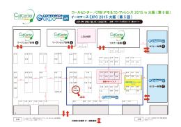 コールセンター /CRM デモ&コンファレンス 2015 in 大阪 (第 8 回) イー