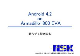 動作デモ資料 Android4.2