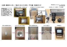 比重・濃度モニター 型式:SG-2110RS デモ機 取扱ガイド