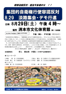 集団的自衛権行使容認反対 8.29 淡路集会・デモ行進 4 時~