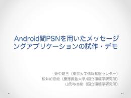 Android間PSNを用いたメッセージ ングアプリケーションの試作・デモ