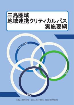 三島圏域地域連携クリティカルパス実施要綱