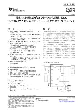 電源パス管理およびI2Cインターフェイス搭載、1.5A、 シングル入力、1