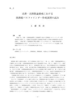 司書・司書教諭養成における 図書館パスファインダー作成演習の試み