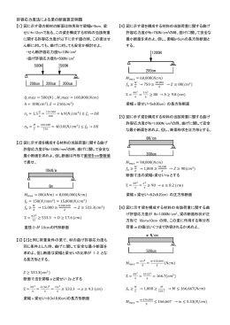 許容応力度法による梁の断面算定例題 【1】 図に示す梁の部材