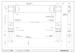 木建技研株式会社 【モッケンフレーム全体図】 フレーム梁 H=330梁仕様