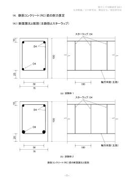 14. 鉄筋コンクリート(RC)梁の耐力算定 14.1 断面諸元と配筋(主鉄筋と