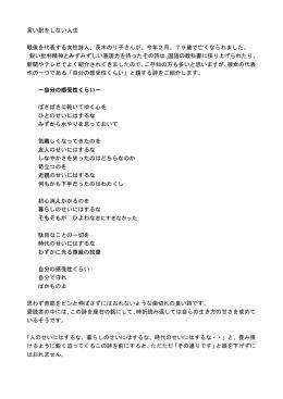 言い訳をしない人生 戦後を代表する女性詩人、茨木のり子さんが